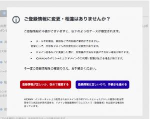 お名前.com ドメイン 取得