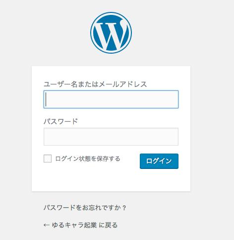 WordPress エックスサーバー Xサーバー レンタルサーバー インストール