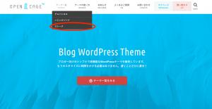 WordPressテーマ ストーク