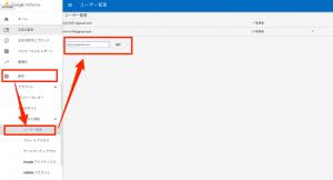 Googleアカウント アドセンスとアナリティクス 連携 仕方