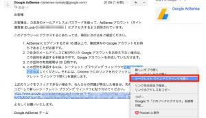 Googleアカウント アドセンスとアナリティクス 連携 仕方 gmail