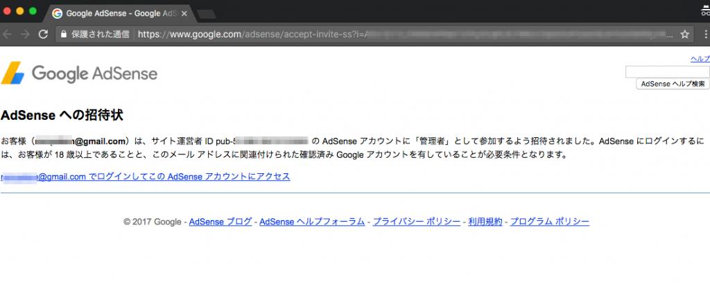 Googleアカウント アドセンスとアナリティクス 連携 仕方 gmail シークレットモード