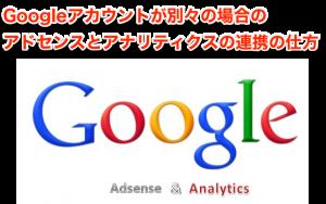 Googleアカウント アナリティクス アドセンス 連携