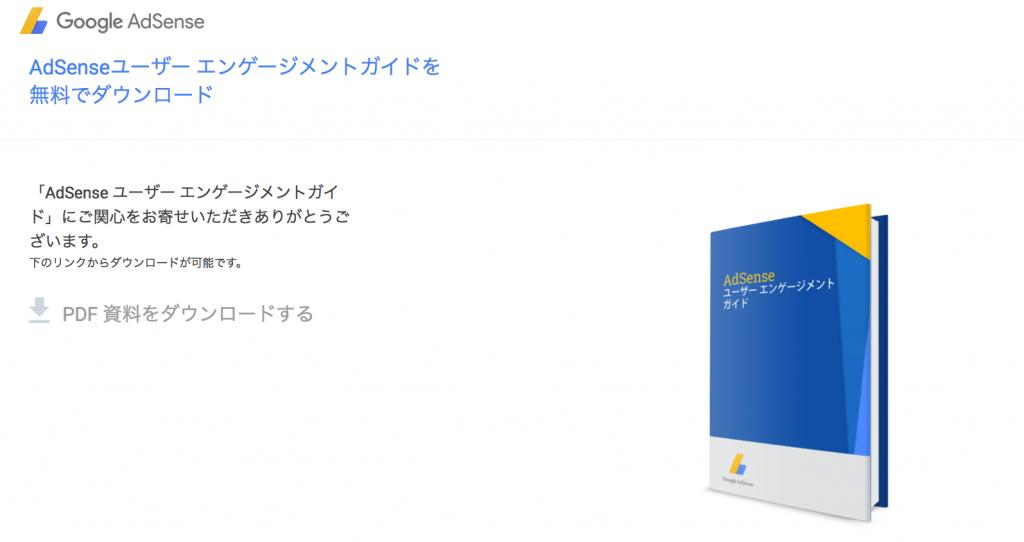 AdSenseユーザー エンゲージメントガイドを無料でダウンロード