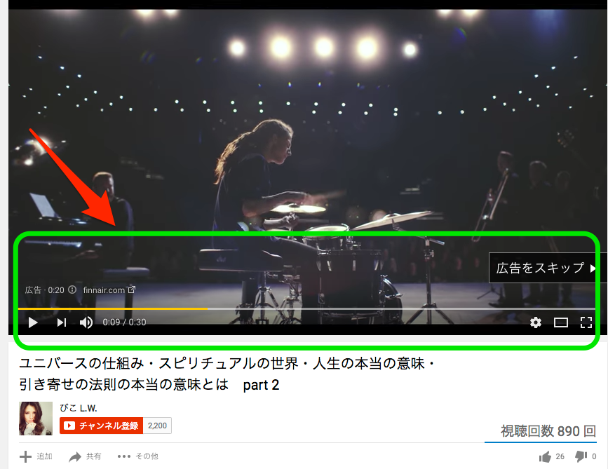 Youtube アドセンス