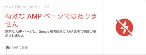 AMP 対応していない