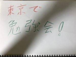 勉強会 東京 ネットマーケティング
