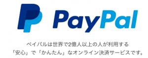 PayPal オンライン決済