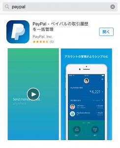 ペイパル アプリ PayPal