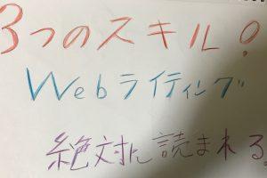 webライティング スキル