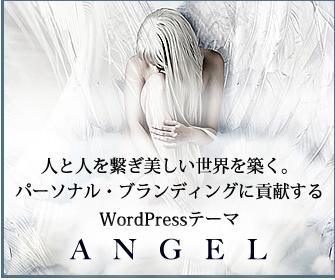 WordPressテーマ ANGEL