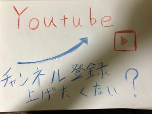 Youtube チャンネル登録者 増やす 方法