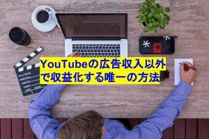 youtube 広告収入 以外の収益化