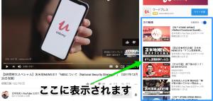 youtube 関連動画