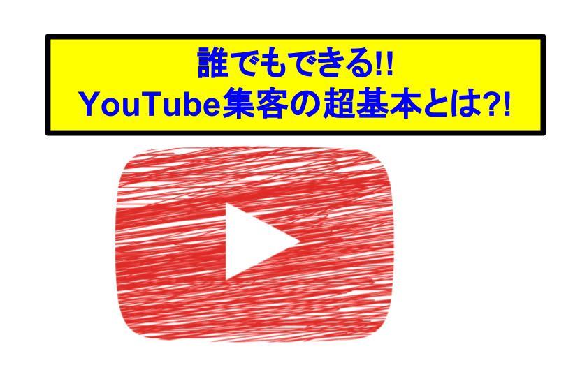 youtube 集客 超基本