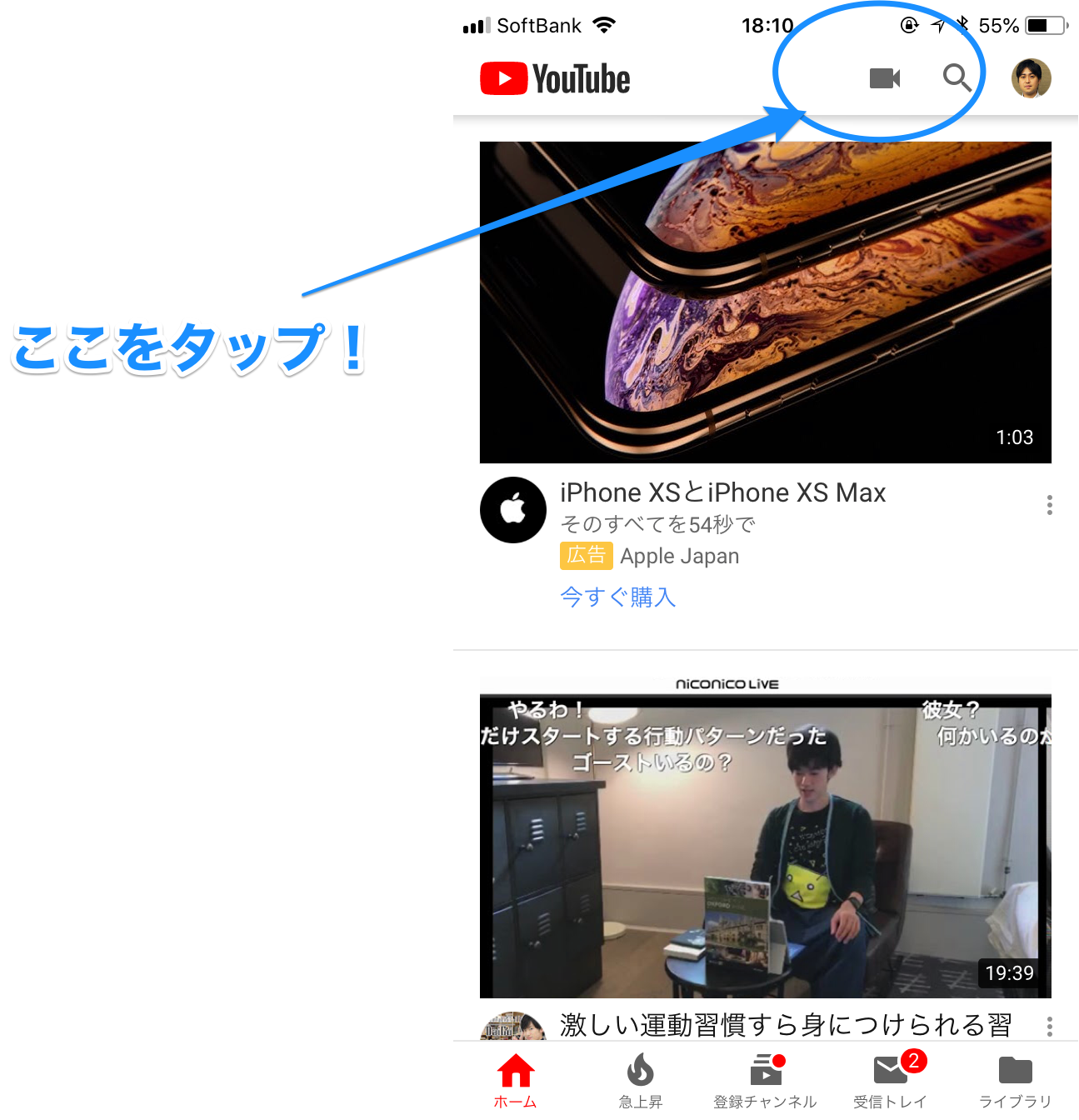 最速 YouTube スマホ 動画 上げる 方法