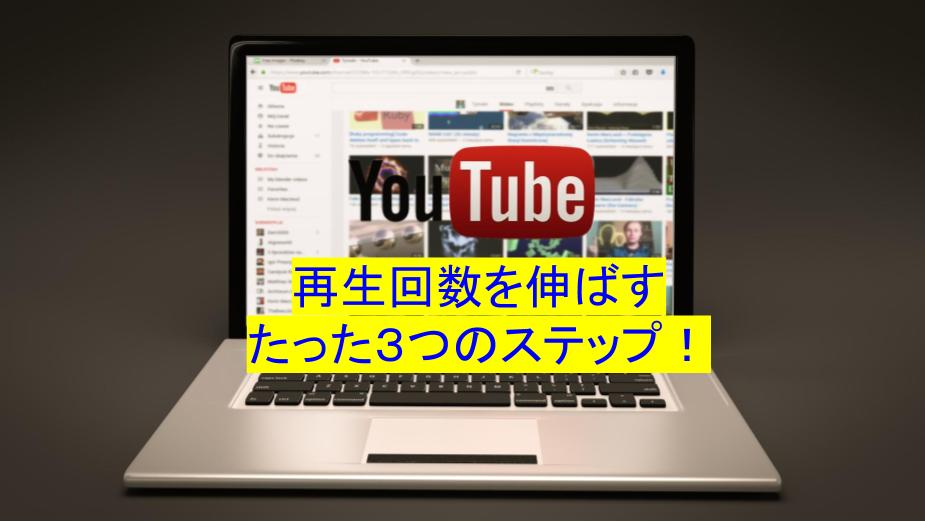 youtube 再生回数 伸ばす