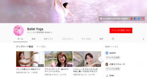 Ballet Yogaのランディングページ