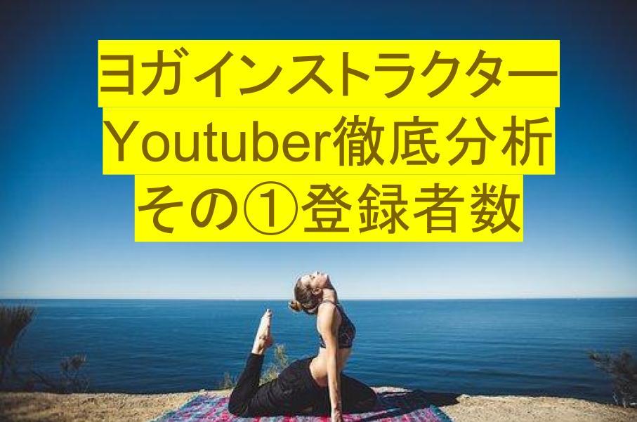 ヨガインストラクター Youtuber徹底分析その①