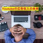 youtuber 広告収入 激減