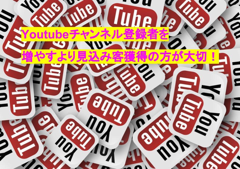 youtube見込み客 獲得