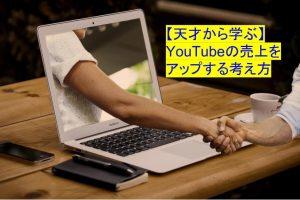 Youtube売上アップ方法