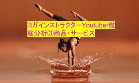 ヨガインストラクター  Youtuber 分析 商品 サービス