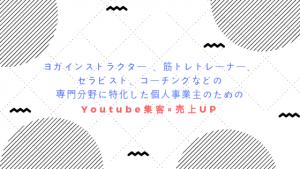 専門系Youtuber向け