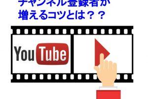youtube チャンネル登録者 増える 方法