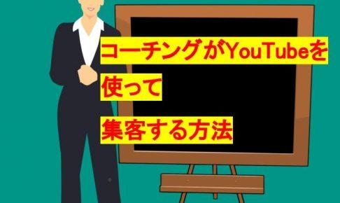 コーチング Youtube 集客 する方法