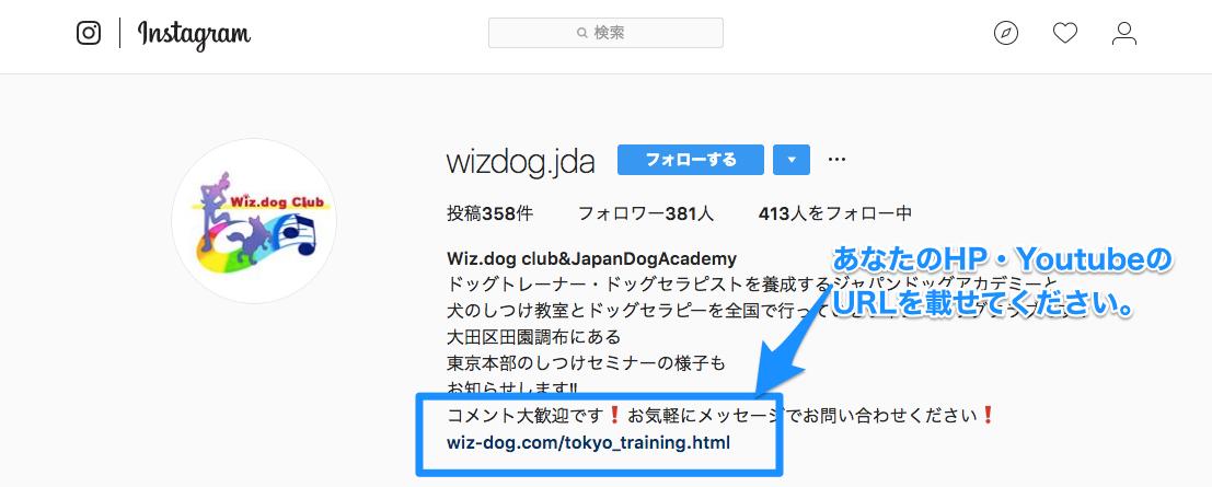 ドッグトレーナー Instagram集客方法