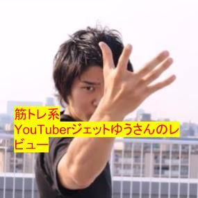 ジェットゆう Youtuber