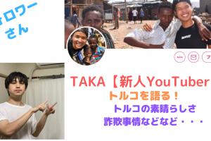 新人Youtuber TAKA トルコ 海外 旅行
