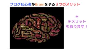 Brain ASP ブログ初心者
